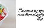 «Крабовые палочки в кляре»