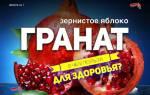Гранат главный помощник в борьбе с заболеваниями сосудов!