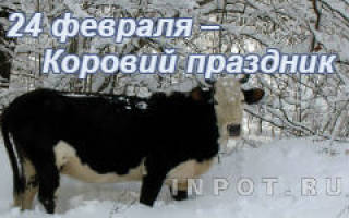 24 февраля в народном календаре — Власьев день, Коровий праздник.