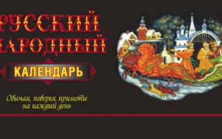 Народный календарь.