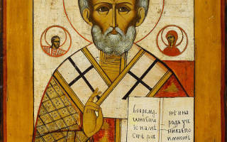Молитвы святителю Николаю Мирликийскому чудотворцу