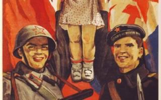 Плакат Советского Союза.