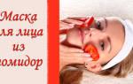 Пилинговая маска для лица из помидоров