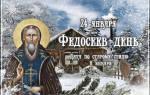 Федосеев день. 24 января