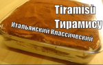 ТИРАМИСУ КЛАССИЧЕСКИЙ