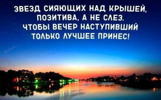 Хорошего вечера!