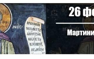 26 февраля в народном календаре — Мартинианов день.