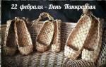 22 февраля в народном календаре — День Панкратия.